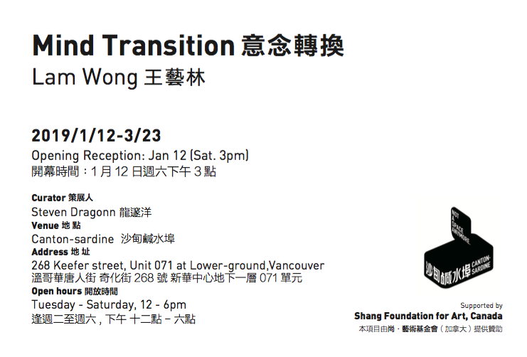 Lam Wong: Mind Transition, Canton-sardine 2019